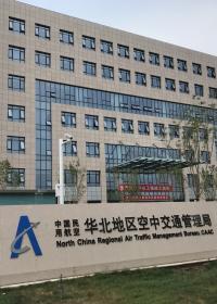 华北空管局生产运行中心空气韦德国际手机app下载地址